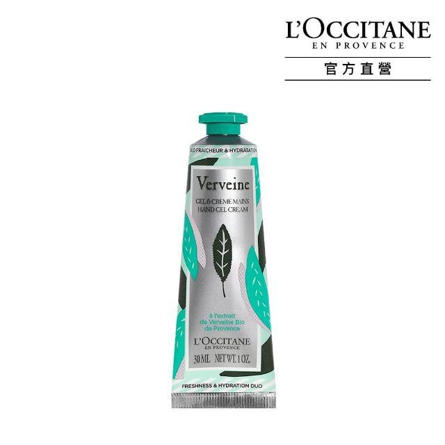 【L'Occitane 歐舒丹】綠意馬鞭草玩色沁涼護手乳30ml