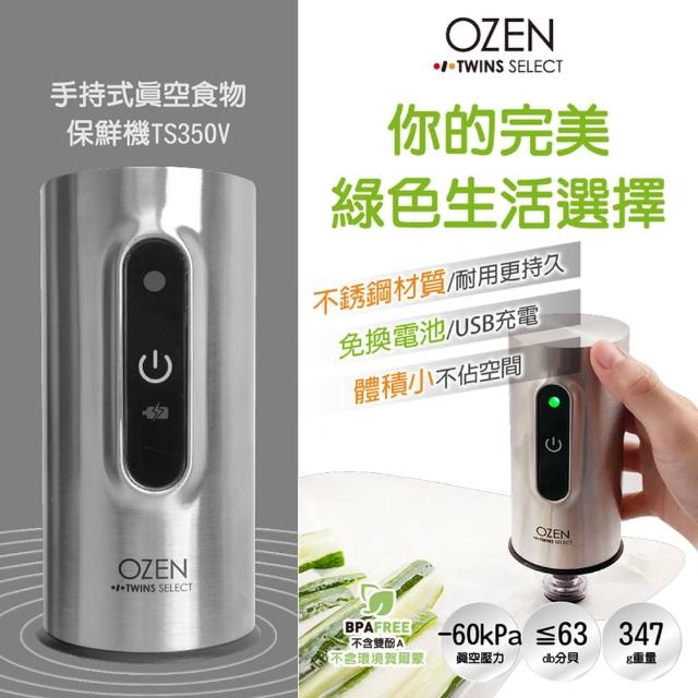 【OZEN】手持式行動真空食物保鮮機TS350V(加碼送舒肥食物真空袋5入)