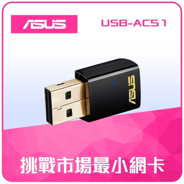 【ASUS 華碩】福利品 USB-AC51 AC600 雙頻網路卡(黑)