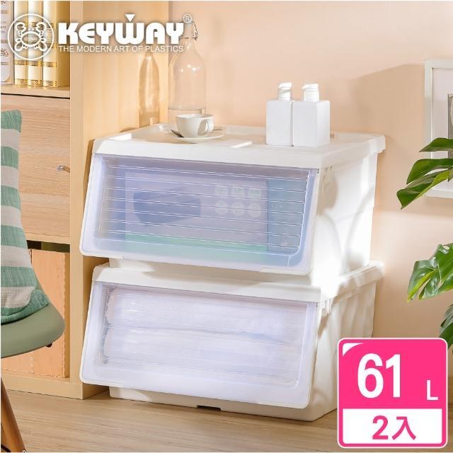 【KEYWAY】面寬60-派特西直取式整理箱61L-2入(透明前蓋 整理箱 MIT台灣製造)