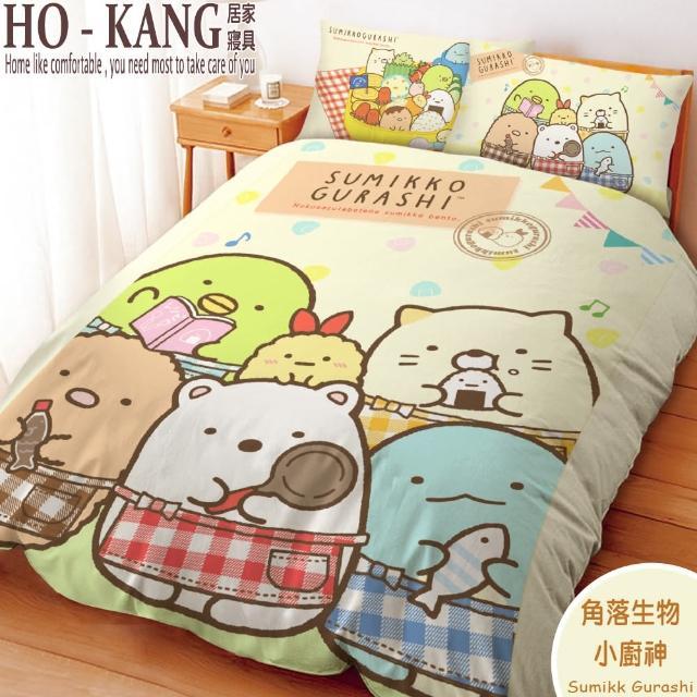 【HO KANG】正版卡通授權床包 單人床包+枕套 兩件組(角落生物 小廚神)