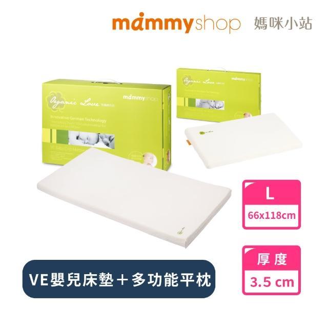 【mammyshop 媽咪小站】床墊+平枕組 VE 嬰兒護脊床墊 3.5cm L號 66×118cm+VE多功能平枕