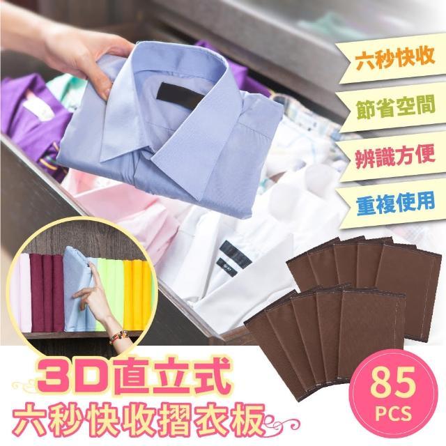 【FL 生活+】日韓熱銷3D直立式六秒快速摺衣板-85入組(FL-094)