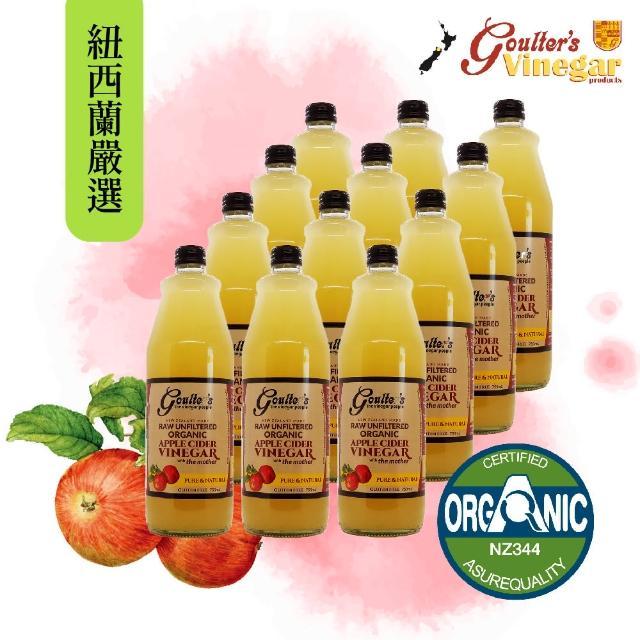 【Goulters】紐西蘭有機蘋果醋箱購-750mlx12瓶(未過濾、未稀釋、無糖)