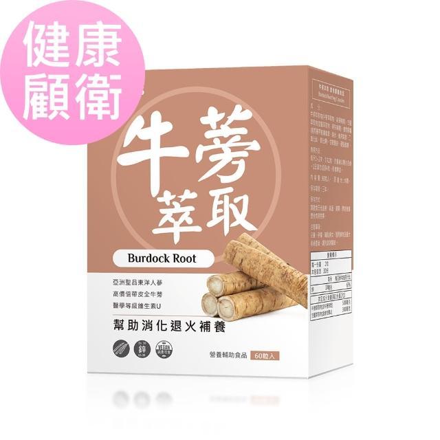【BHK's】牛蒡 素食膠囊(60粒/盒)