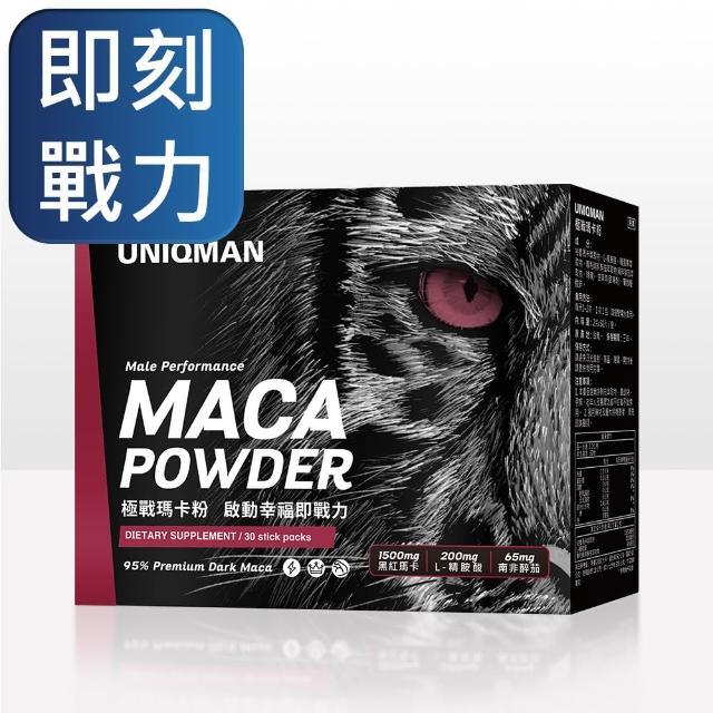 【UNIQMAN】極戰瑪卡粉(2g/包;30包/盒)