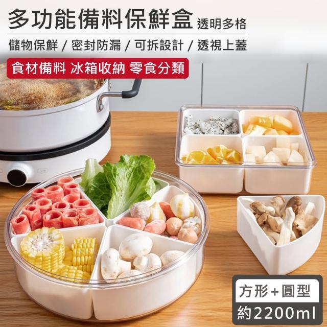 【QHL 酷奇】透明分隔冰箱收納保鮮盒-方+圓形-2入組(密封分格 透明上蓋 好堆疊設計)