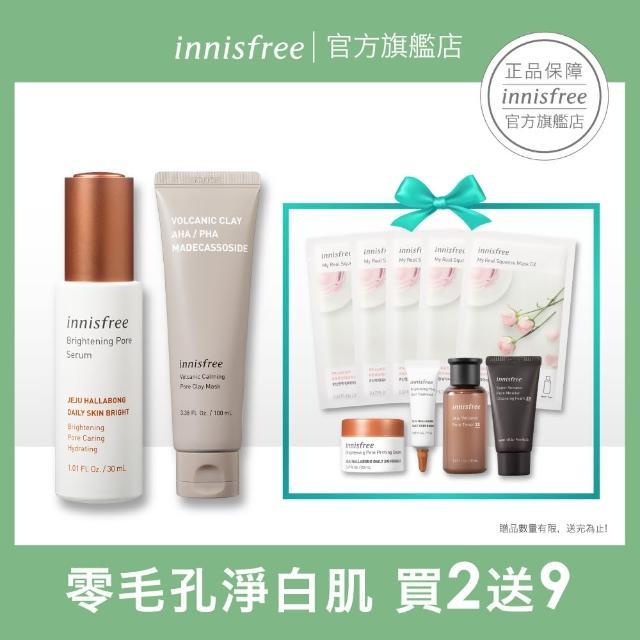 【innisfree】火山柑橘控油淨白新品組(鎮靜泥膜+亮白精華)