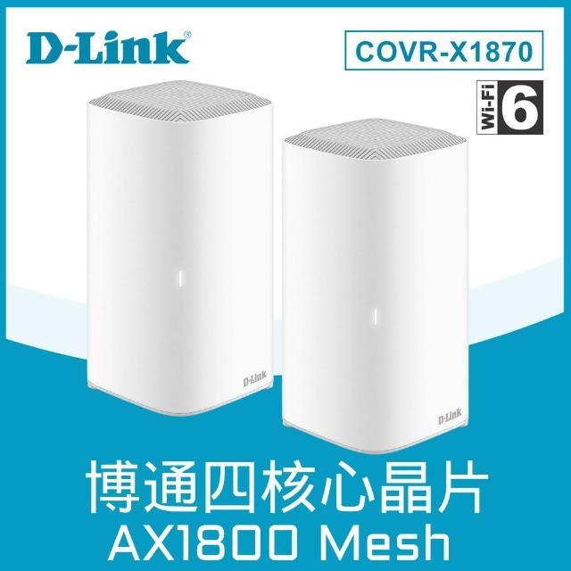 2入【D-Link】★COVR-X1870 AX1800 WiFi 6 mesh博通四核心晶片 雙頻無線網路 網狀路由器 電競路由器