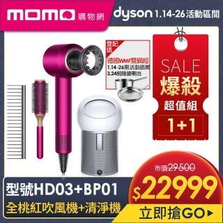 【dyson 1+1超值組合】BP01 個人空氣清淨機風扇+HD03 吹風機禮盒組 圓形髮梳及順髮梳