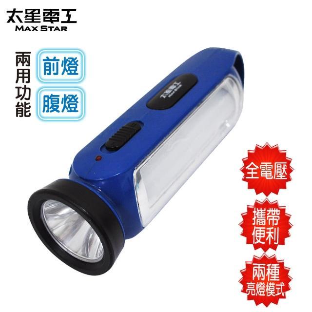 【太星電工】夜巡俠LED充電式手電筒(全電壓/便利攜帶)