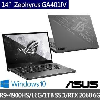 【ASUS送AX網路分享器組】ROG Zephyrus GA401IV 14吋電競筆電(R9-4900HS/16G/1T SSD/RTX 2060 6G/W10)