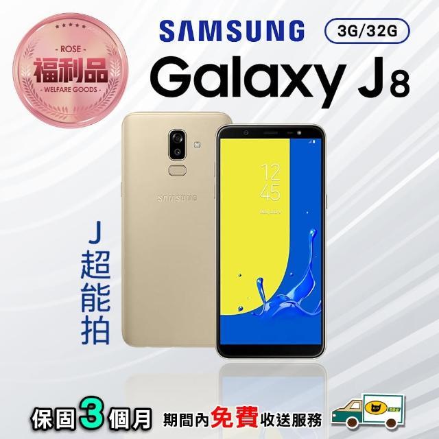 【SAMSUNG 三星】福利品 Galaxy J8(3G/32G)