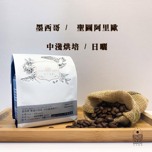 【WAKA cafe 瓦卡咖啡】墨西哥 聖圖阿里歐 日曬 中淺(精品咖啡豆/半磅/包)