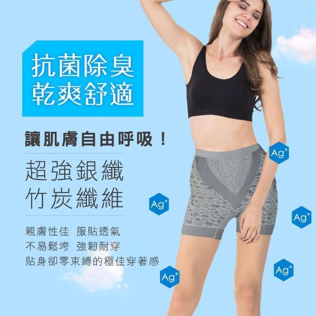 【JS 嚴選】台灣製竹炭銀纖維無縫提臀內褲(四件組)