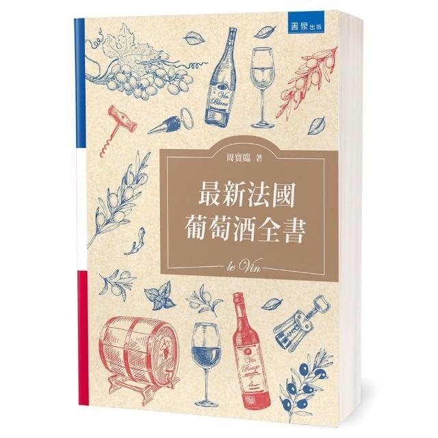 最新法國葡萄酒全書(2版)