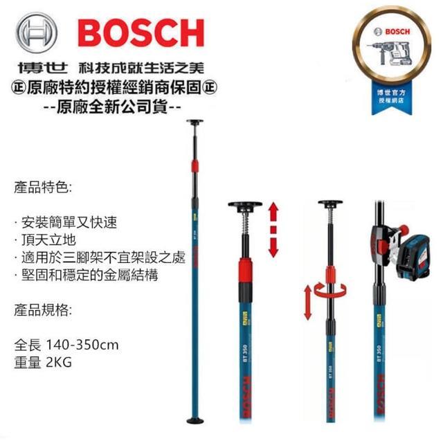 【BOSCH 博世】雷射水平儀 測距儀用 兩分牙高低伸縮桿 1.4-3.5米 BT 350(原廠公司貨)