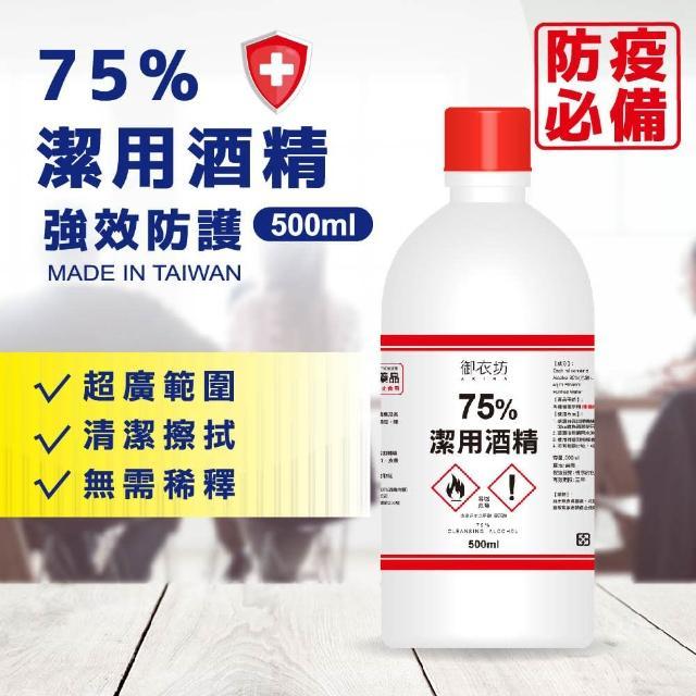 【你會買】御衣坊 75%潔用酒精500ml-6罐組(75%酒精 防疫 消毒 清潔)