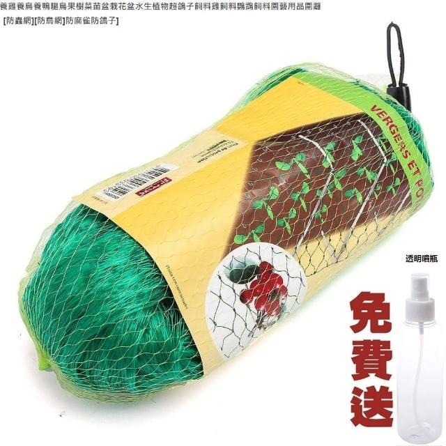 【Ainmax 艾買氏】多功能尼龍 防鳥網 防鳥 保護農作物(2米*10米買就送小型栽種用噴霧瓶)