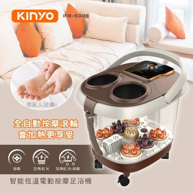 【KINYO】智能恆溫電動按摩足浴機-殺菌好幫手(電動腳底按摩、蒸熏、泡腳機IFM-5008)