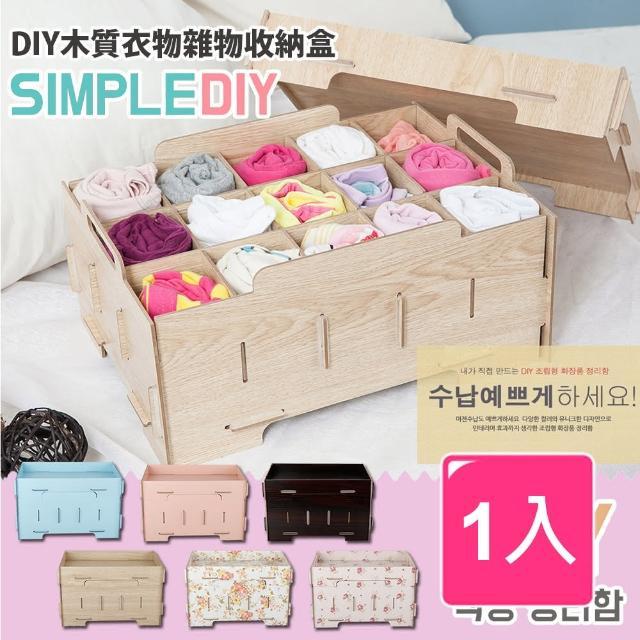 【FL 生活+】DIY木質衣物雜物收納盒-FL-072(花色隨機)