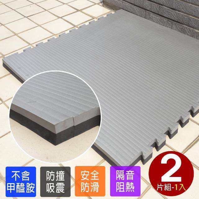 【Abuns】百大特厚4CM黑灰雙色榻榻米紋運動地墊104.5*104.5CM(2片裝-適用0.7坪)