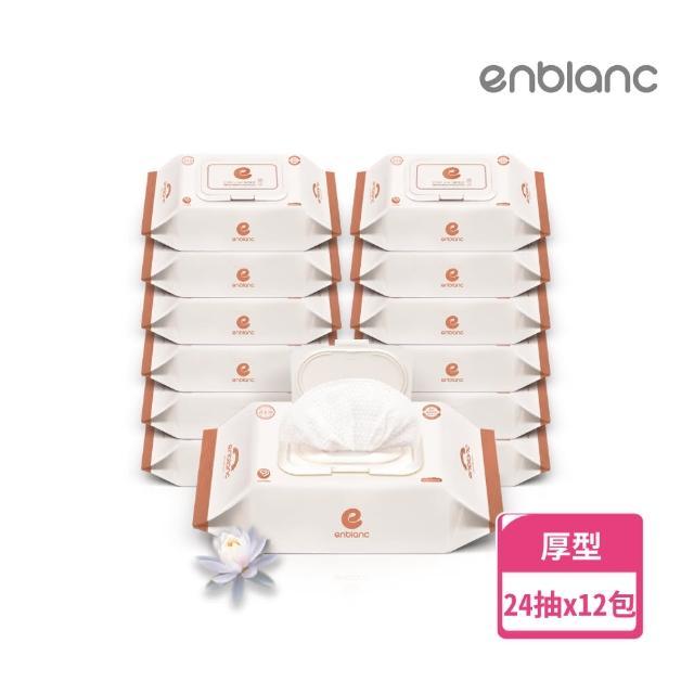 【ENBLANC】銀離子抗菌|輕厚蓮花|有蓋隨身包純水濕紙巾|24抽12包(韓國人氣第一品牌)