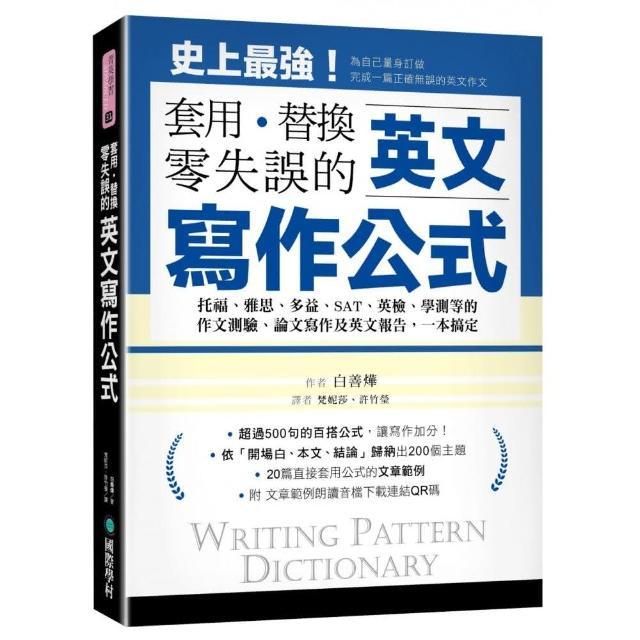 英文寫作公式套用、替換、零失誤:作文測驗、論文寫作及英文報告,一本搞定!(附文章朗讀音檔下載QR碼)