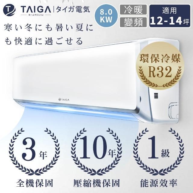 【TAIGA 大河】自助價不含安裝★12-14坪一級能效 變頻冷暖分離式空調(TAG-80CYO/TAG-80CYI)