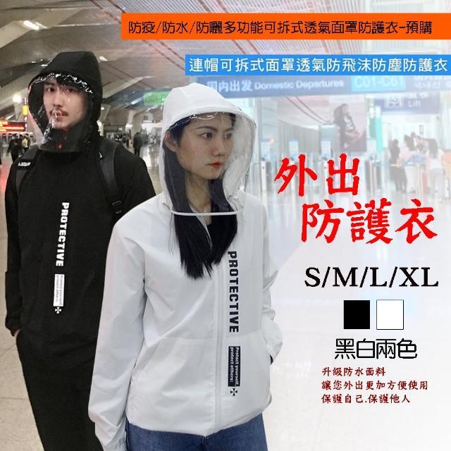 【A3】防疫/防水/多功能可拆式透氣面罩防護衣(舒適防護雨衣多功能)