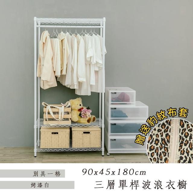 【dayneeds 日需百備】輕型90x45x180公分三層單桿白色衣櫥 含豹紋布套(儲藏架/收納架/層架/鐵架)