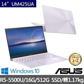 【ASUS送1TB行動硬碟組】ZenBook UM425UA 14吋輕薄筆電-星河紫(R5-5500U/16G/512G SSD/W10)