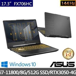 【ASUS送65W充電器組】TUF Gaming FX706HC 17.3吋144HZ電競筆電(i7-11800/8G/512G SSD/RTX3050-4G/W10)