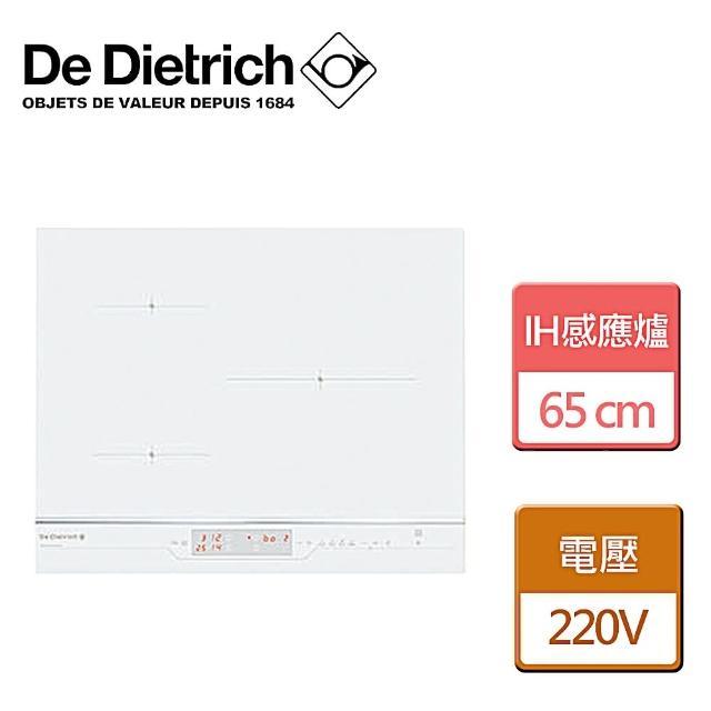 【De Dietrich 帝璽】65公分白珍珠感應爐-無安裝服務(DTI1116W)