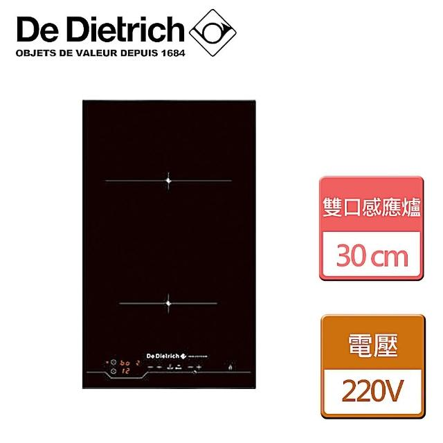 【De Dietrich 帝璽】30公分雙口感應爐-無安裝服務(DTI1101X)