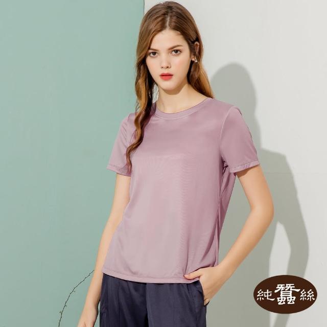 【岱妮蠶絲】吸濕排汗素色女短袖圓領蠶絲鳳眼上衣T恤-SWL3BL014Z(葡紫)