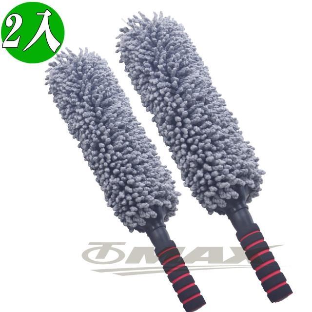 【OMAX】超纖靜電除塵撢-2入