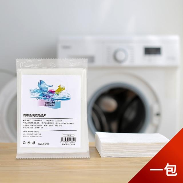 【Dagebeno荷生活】衣物防染色洗衣片 衣物混洗色母片吸色片(一包15片裝)