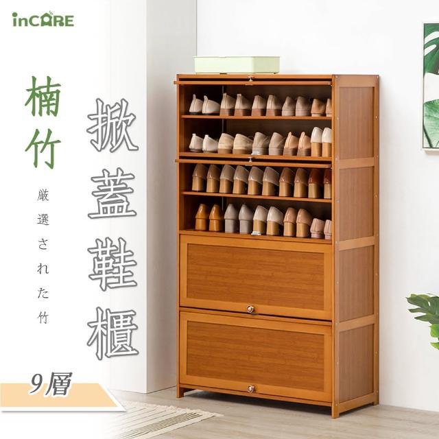 【Incare】楠竹上掀式多功能鞋櫃/置物櫃/收納櫃(9層/80*33*140cm)