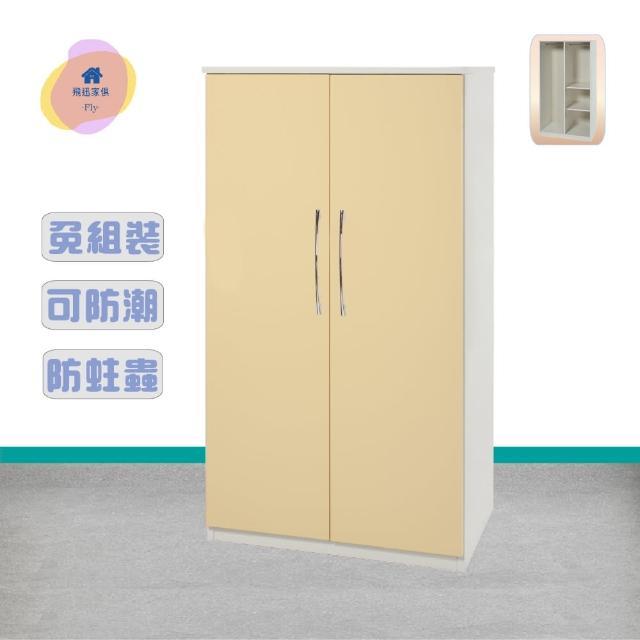 【飛迅家俱·Fly·】3尺兩門塑鋼吊衣櫃-全8色(門片油壓緩衝)