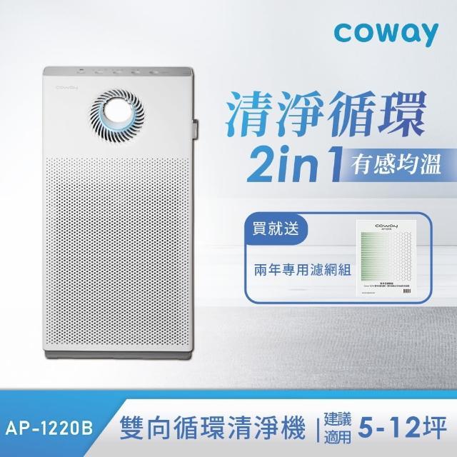 Coway【Coway】15坪 綠淨力雙向循環空氣清淨機 AP-1220B(經認證抑制冠狀病毒99.99%)