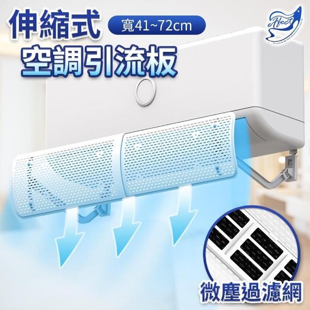 【Effect】伸縮式空調過濾擋風板(3入組/伸縮式空調引流板)