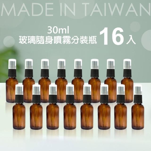 16入台製30ml茶色玻璃分裝瓶(玻璃噴霧瓶/分裝瓶/酒精玻璃分裝瓶/分裝噴瓶/噴霧玻璃瓶)