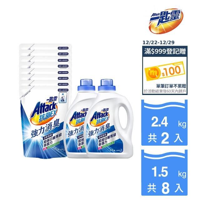 【一匙靈】ATTACK 抗菌EX強力消臭洗衣精2+8件組(2.4kgX2瓶+1.5kgX8包)