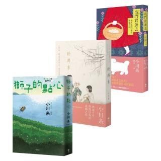 【小川糸】作品選:獅子的點心、針與糸、出門買蛋去