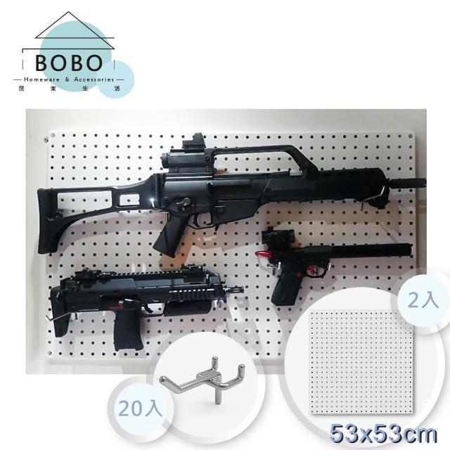 【撥撥的架子】戰術裝備牆面電動槍裝潢洞洞板 金屬手槍裝飾牆壁牆上壁掛隔板置物架(洞洞板*2+5cm掛勾*20)