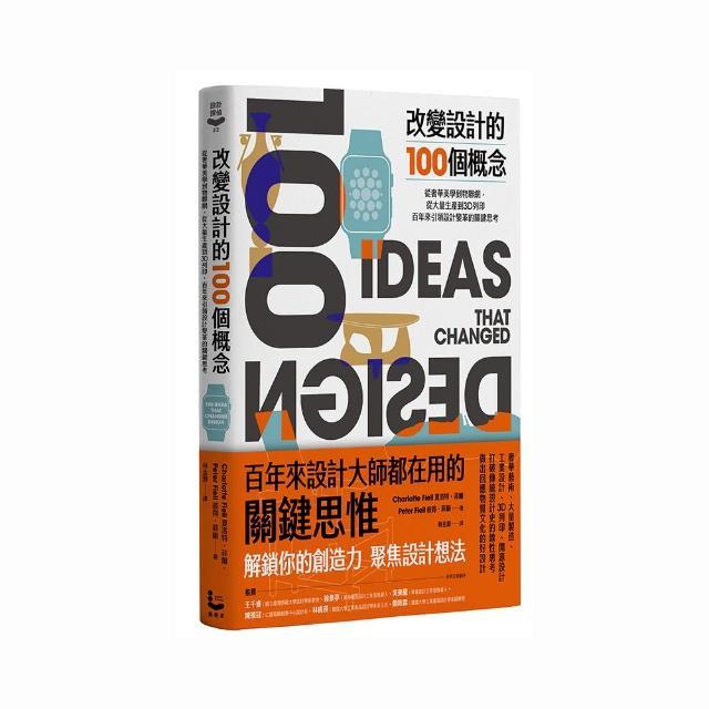 改變設計的100個概念:從奢華美學到物聯網,從大量生產到3D列印,百年來引領設計變革的關鍵思考