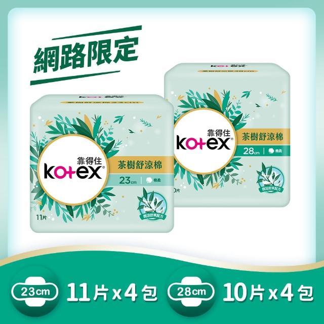 【Kotex 靠得住】茶樹舒涼棉 23cm11片x4包+28cm10片x4包/ 箱