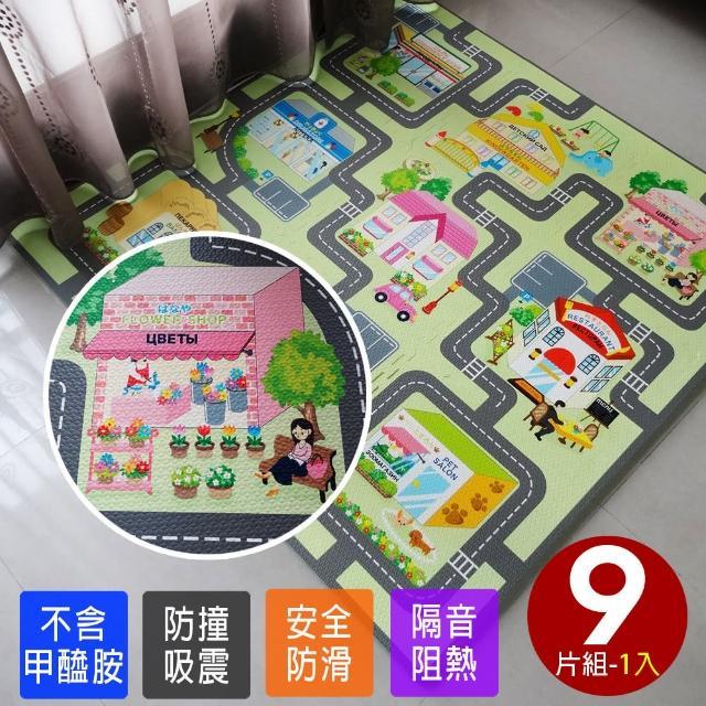 【Abuns】台灣製環保遊戲防滑巧拼地墊-商店街(9片裝)