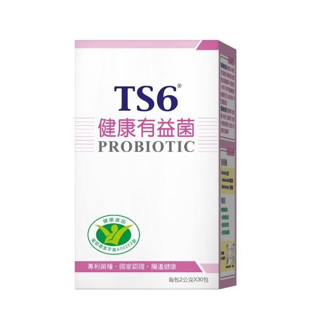 【TS6 護一生】國家認證-健康有益菌 益生菌(30包/盒)